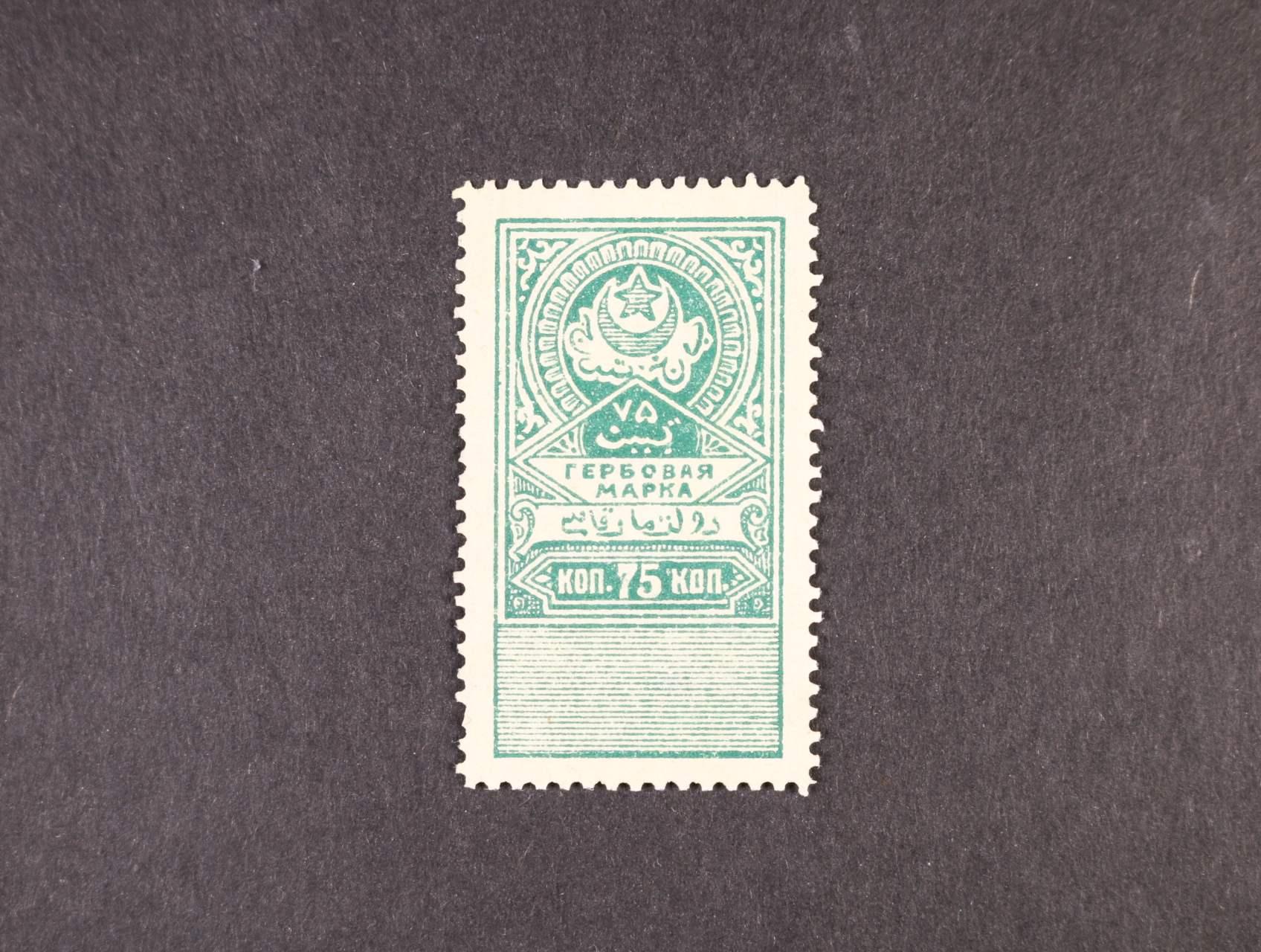 Buchara - zn. 75kop v barvě zelené s ŘZ 11 3/4, velmi vzácný výskyt