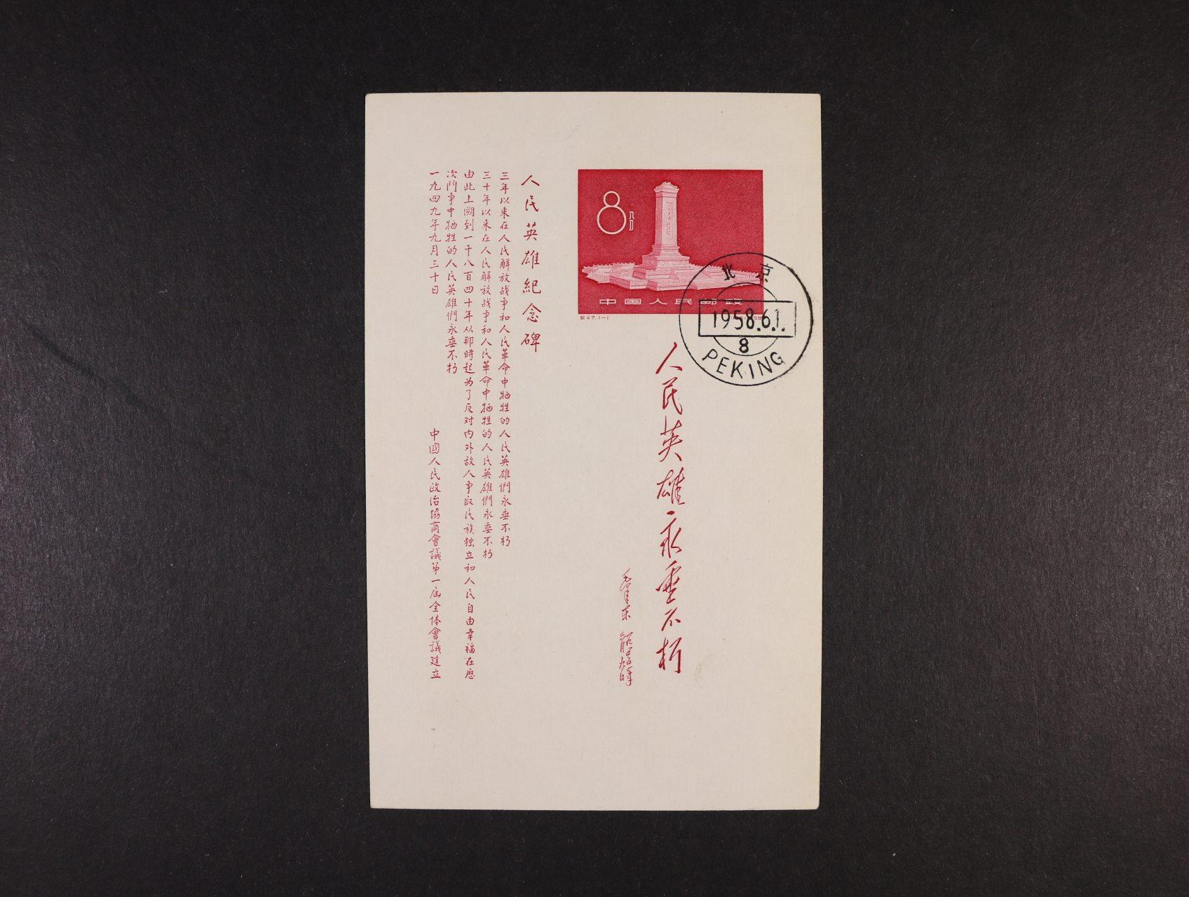 Čína - Mi. Bl. 5 s raz. PEKING 1.6.1958