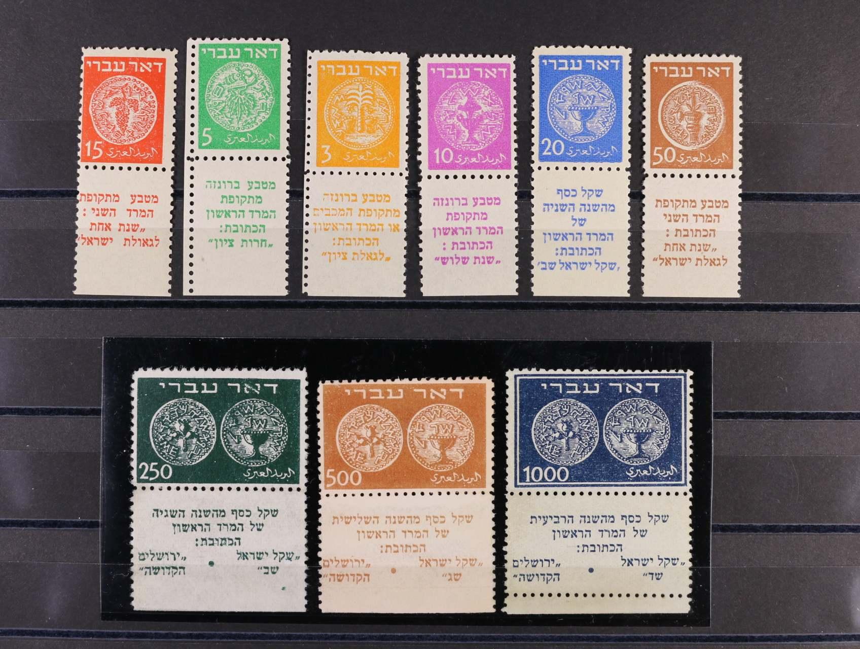 Israel - zn. Mi. č. 1 - 6 s kupony a lehkou nál., zn. Mi. 7 - 9 s kupony (taby) svěží, cca 10000 EUR