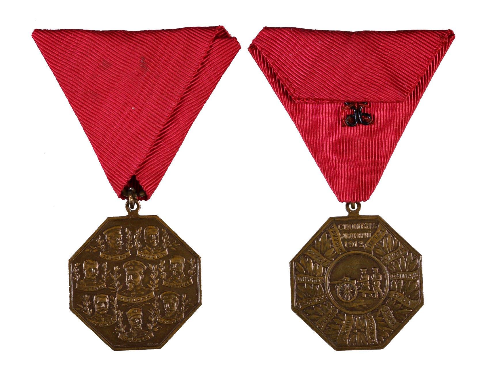 Pamětní medaile na účast Bulharska v Balkánských válkách 1912-13, bronz