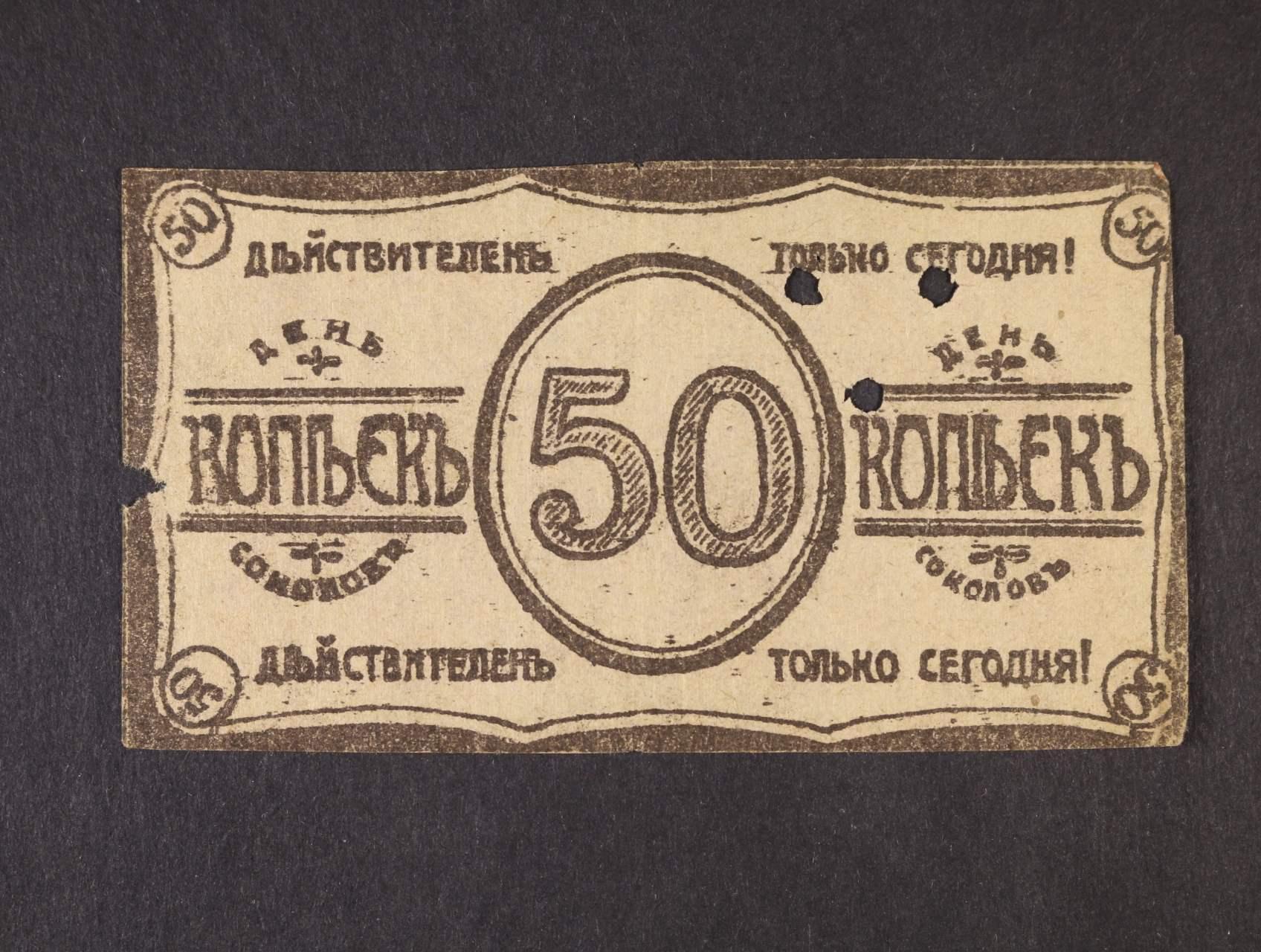 Legionářské poukázky, Irkutsk, Den sokolů 50 Kop. b.d.(1919) platí pouze dnes, perforovaná 3x perf. otvor vpravo, vlevo drobné vytržení