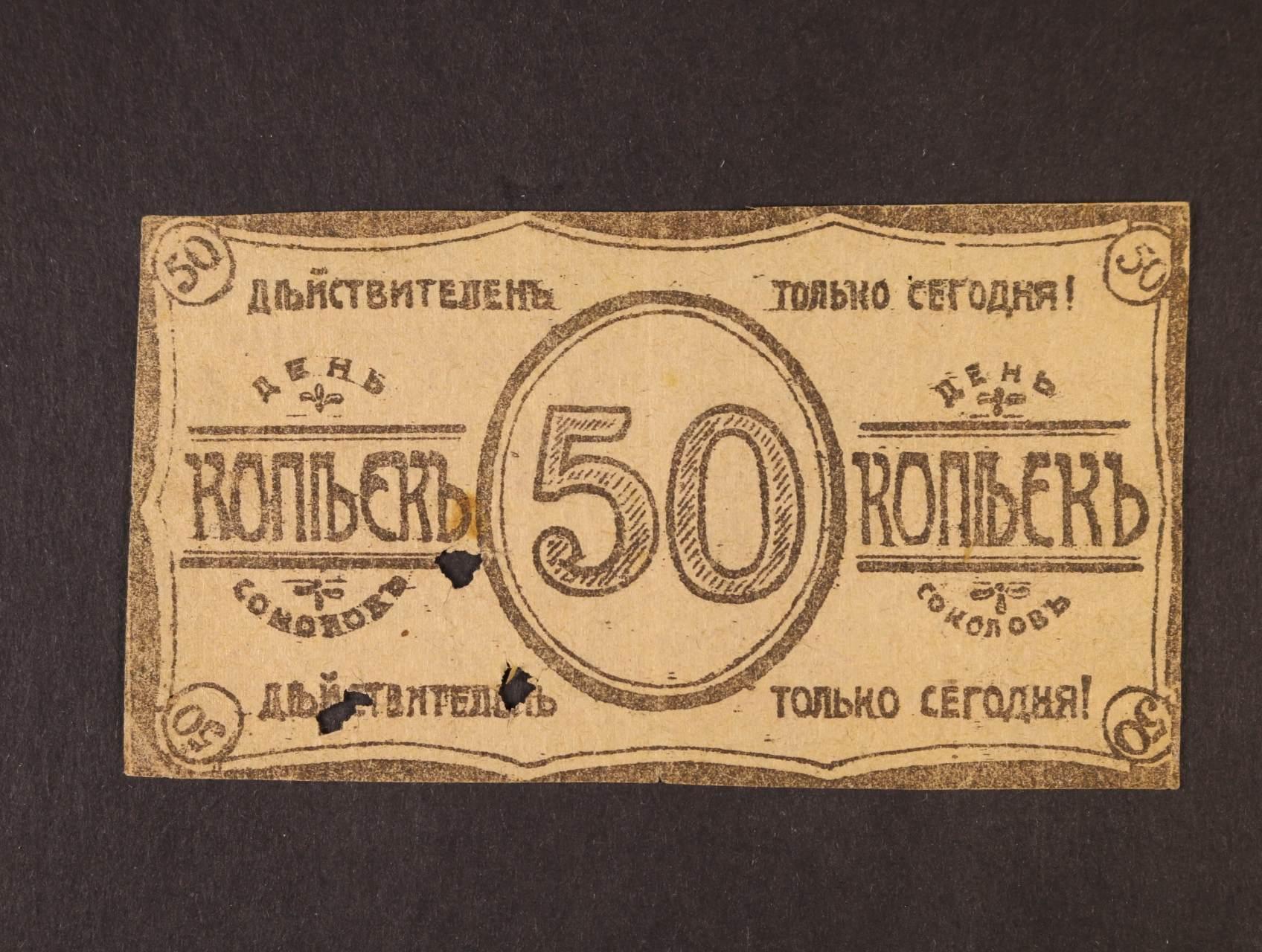 Legionářské poukázky, Irkutsk, Den sokolů 50 Kop. b.d.(1919) platí pouze dnes, perforovaná 3x perf. otvor vlevo