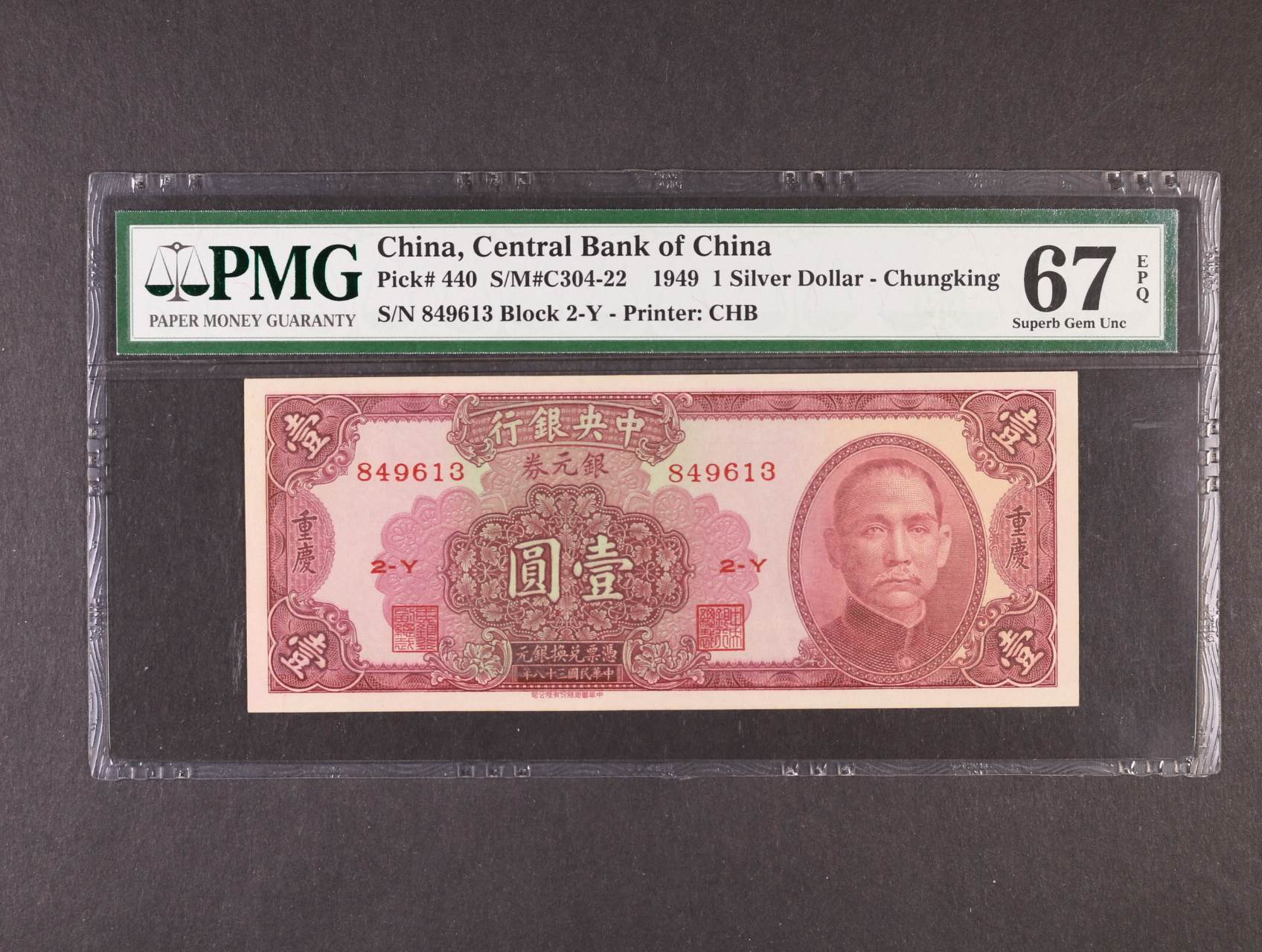 Central Bank of China, 1 Silver Dollar 1949, Pi. 440, PMG 67