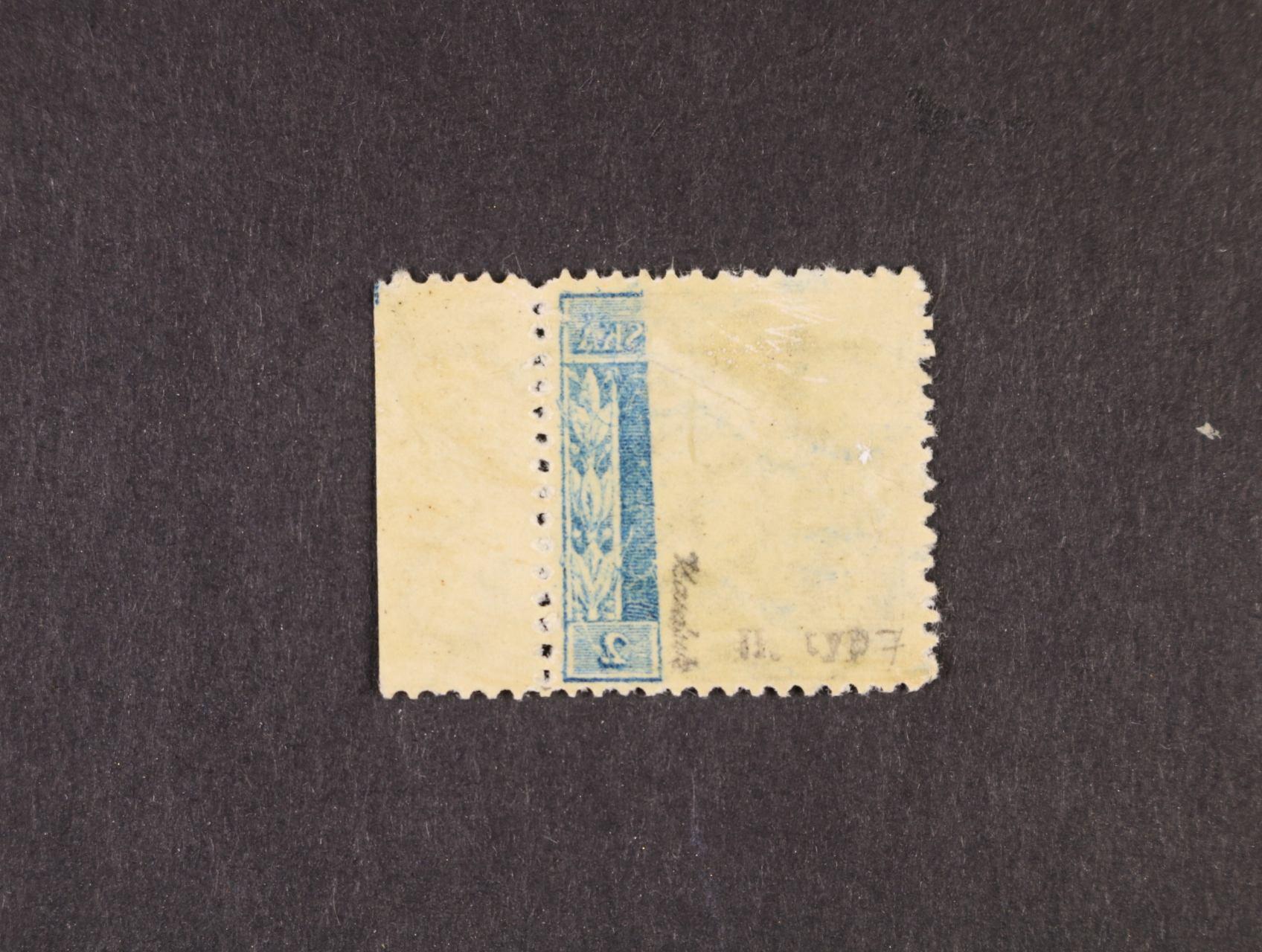 zn. č. 195, pr. 7, s pravým okrajem a částečným stroj. obtiskem, zk. Karásek